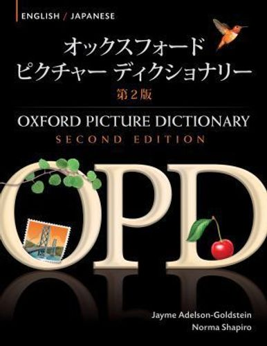 Oxford Picture Dictionary Second Edition: English-Japanese Edition