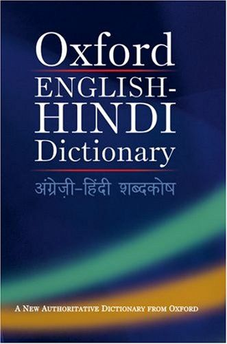 9780195648195 image Oxford English-Hindi Dictionary