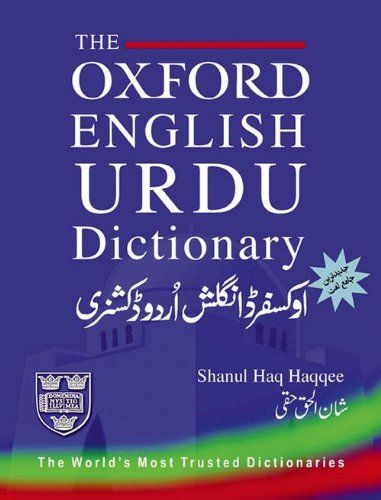 9780195793406 image Oxford English-Urdu Dictionary