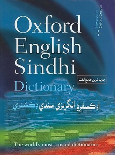 9780195978216 image Oxford English-Sindhi Dictionary
