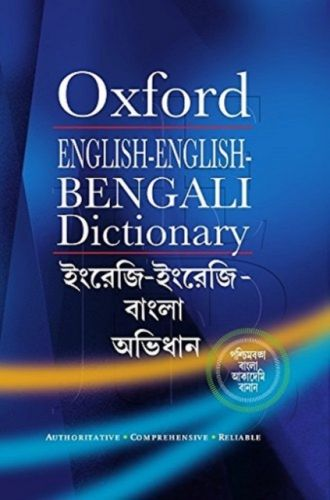English-English-Bengali Dictionary