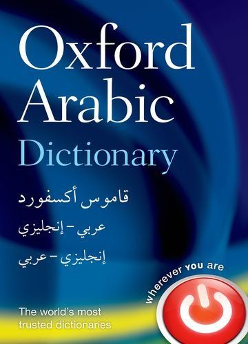9780199580330 image Oxford Arabic Dictionary