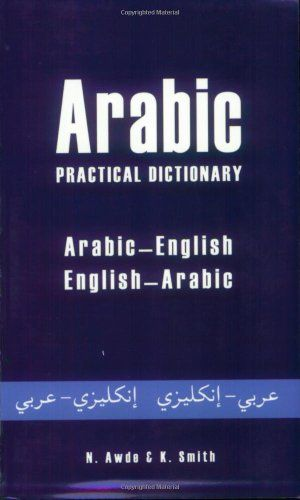 Arabic-English / English-Arabic Practical Dictionary