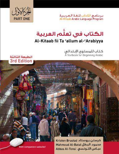 9781589017368 image Al-Kitaab fii Tacallum al-cArabiyya