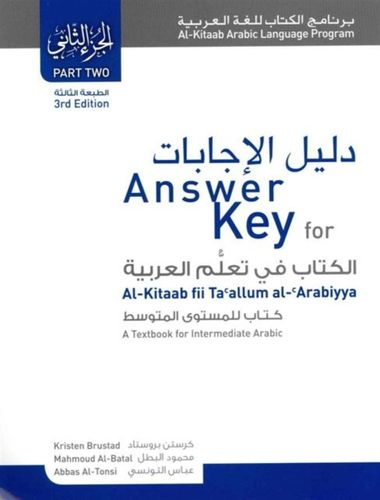 Answer Key for Al-Kitaab fii Tacallum al-cArabiyya