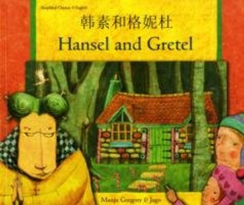 Hansel and Gretel in Cantonese and English