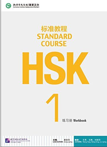 9787561937105 image HSK Standard Course 1 - Workbook