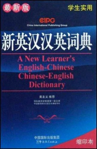 New Learner's English-Chinese Chinese-English Dictionary (pocket ed.)