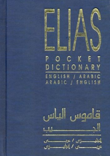9789775028280 image Pocket English-Arabic and Arabic-English Dictionary
