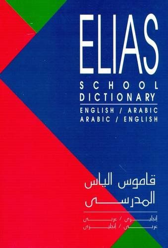 English-Arabic and Arabic-English School Dictionary